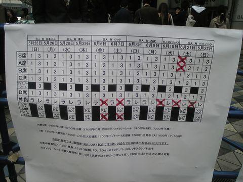 20080426_01_06urikire.jpg
