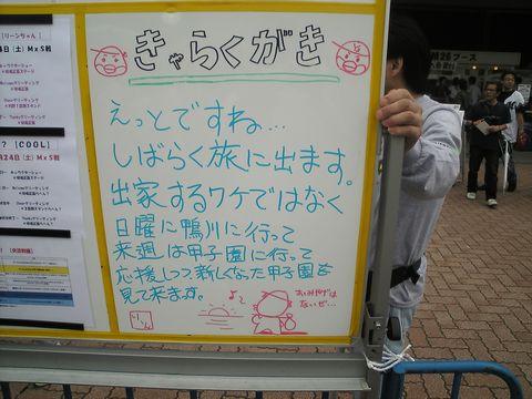 20080524_rakugaki.jpg