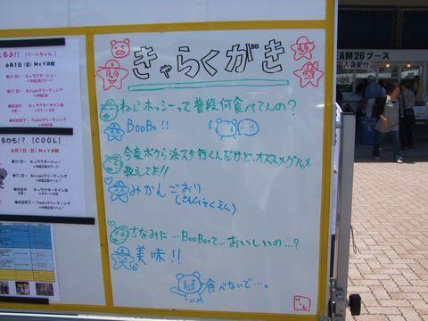 20080601_charakugaki.jpg