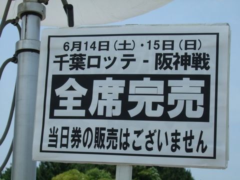 20080614_ticket.jpg