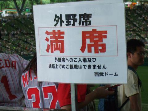 20080615_manseki.jpg
