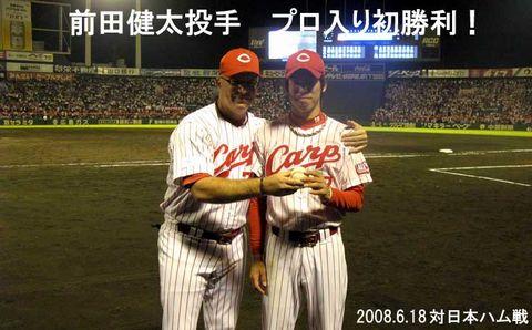 20080618_maeken.jpg