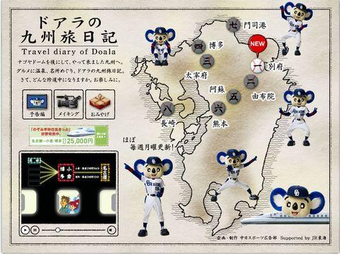 20080701_doala.jpg
