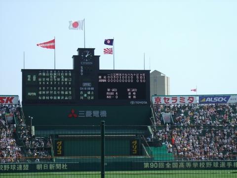 20080811_keio_win.jpg