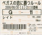 20080830_vegas.jpg