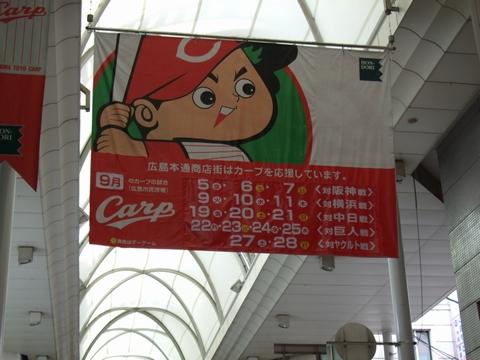 20080927_01_hiroshima.jpg