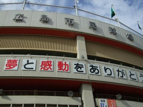 20080927_03_shiminkyujo2.jpg