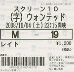20081004_WANTED.jpg