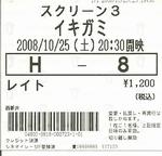 20081025_ikigami.jpg