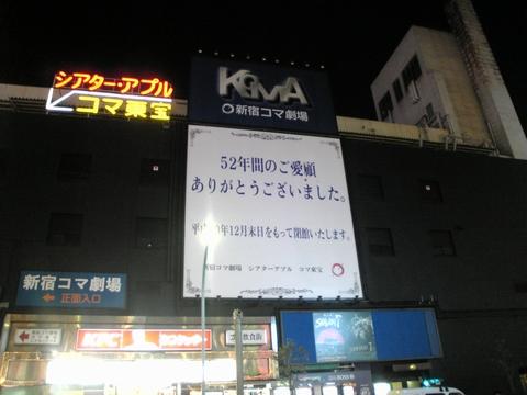 20081105_koma.jpg