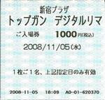 20081105_topgun.jpg