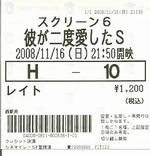 20081116_S.jpg