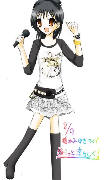橋本みゆきライブ2008衣装