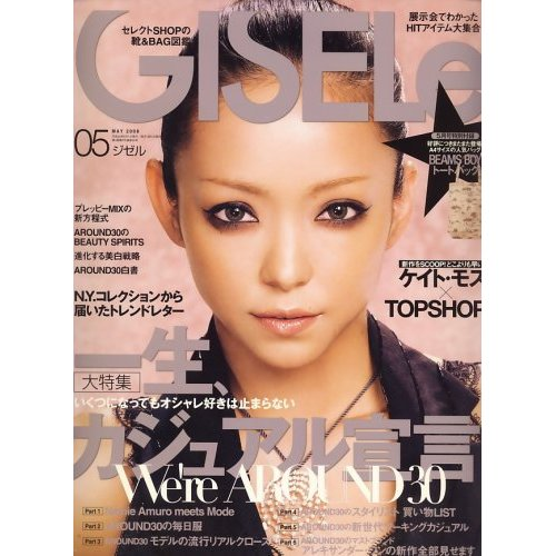 「GISELe」 2008年5月号