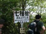 七種山033-1