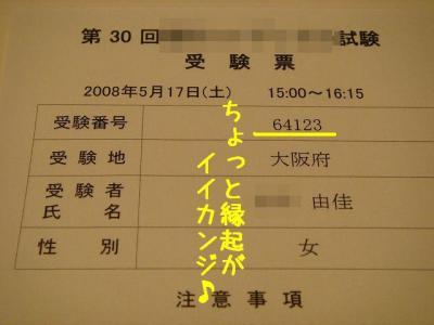 2008051708.jpg