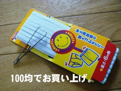 2008091302.jpg