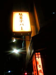 駄菓子バー