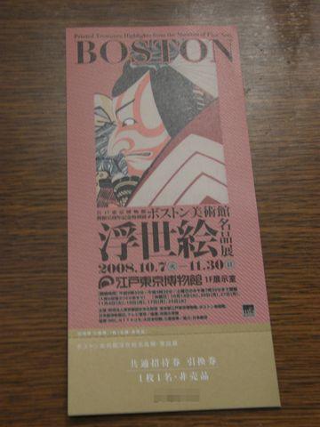 大江戸博物館_081011