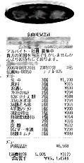 receipt_1