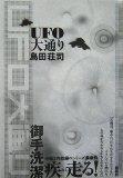 ufo_st