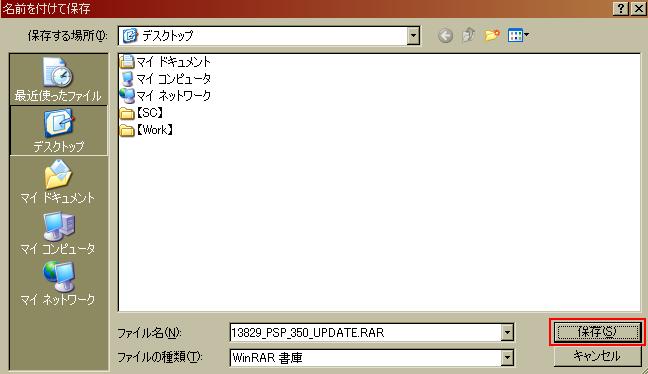 PSP-FWダウンロード③