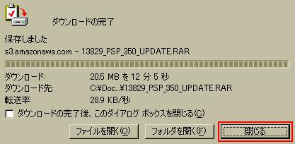 PSP-FWダウンロード④