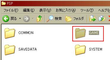 PSPFW-PSP転送手順②