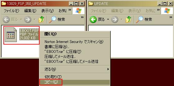 PSPFW-PSP転送手順④