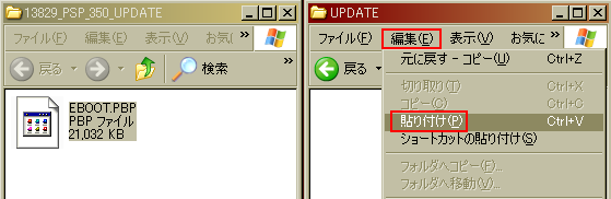 PSPFW-PSP転送手順⑤