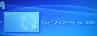 PSP-FWアップデート手順②