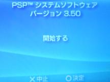 PSP-FWアップデート手順③
