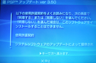 PSP-FWアップデート手順④