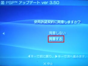 PSP-FWアップデート手順⑤
