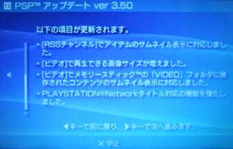 PSP-FWアップデート手順⑥