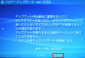 PSP-FWアップデート手順⑦