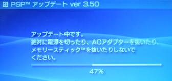 PSP-FWアップデート手順⑧