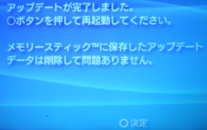 PSP-FWアップデート手順⑨