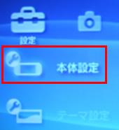 PSP-FWアップデート手順⑩