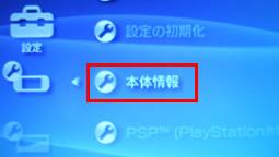 PSP-FWアップデート手順⑪