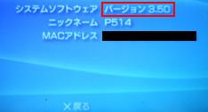 PSP-FWアップデート手順⑫