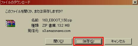 PSP-FW1.50ダウンロード②