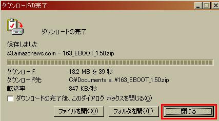 PSP-FW1.50ダウンロード④