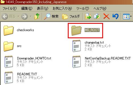 PSP-FW3.50ダウングレード手順②