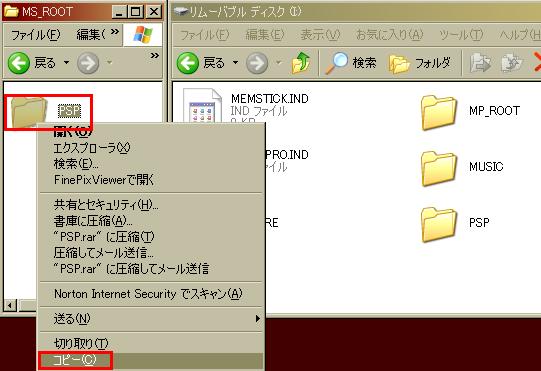 PSP-FW3.50ダウングレード手順③