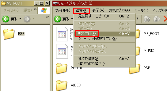 PSP-FW3.50ダウングレード手順④