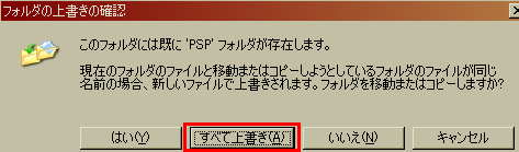 PSP-FW3.50ダウングレード手順⑤
