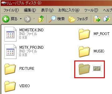 PSP-FW3.50ダウングレード手順⑥