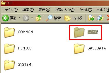 PSP-FW3.50ダウングレード手順⑦