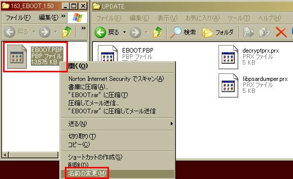 PSP-FW3.50ダウングレード手順⑩